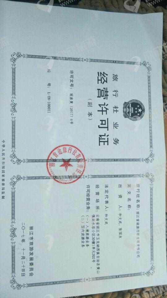 丽江首途旅行社有限责任公司经营许可证
