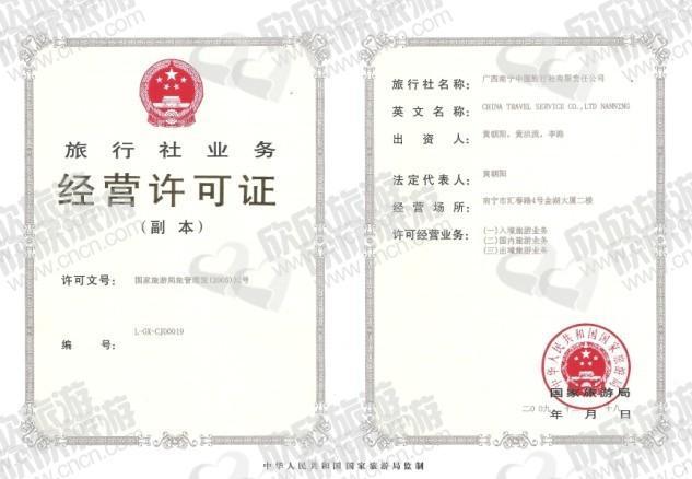 广西南宁中国旅行社有限责任公司经营许可证