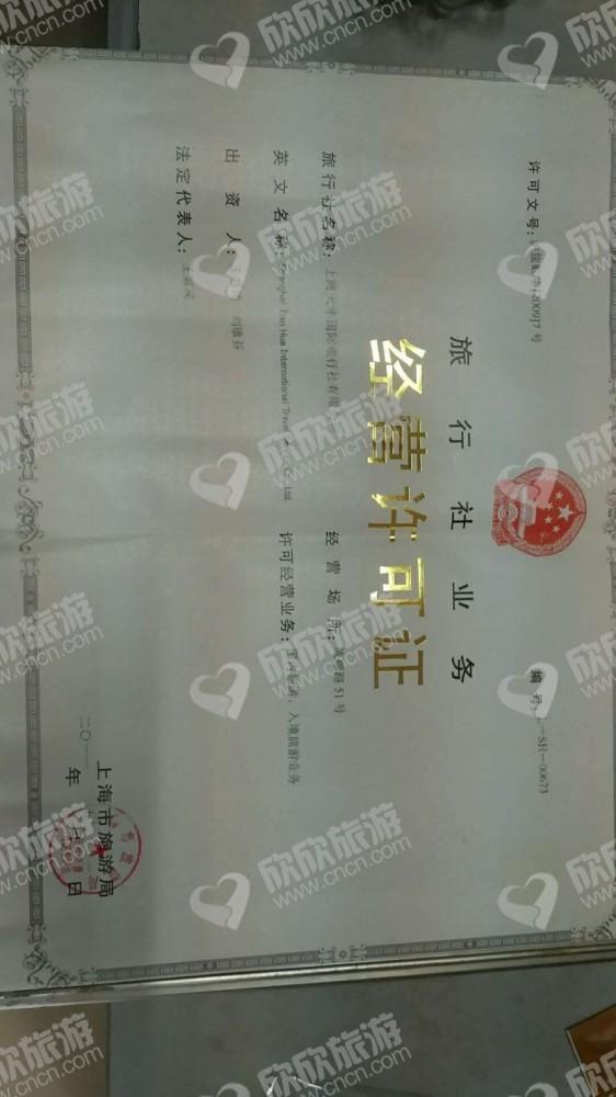 上海天华国际旅行社有限公司经营许可证