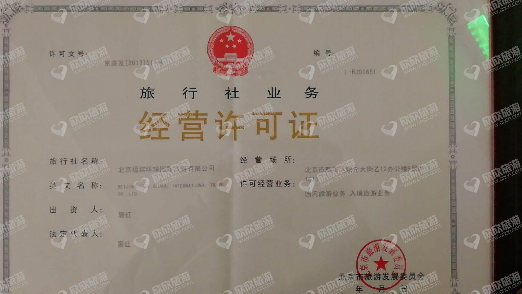 北京福瑞环球国际旅游有限公司经营许可证