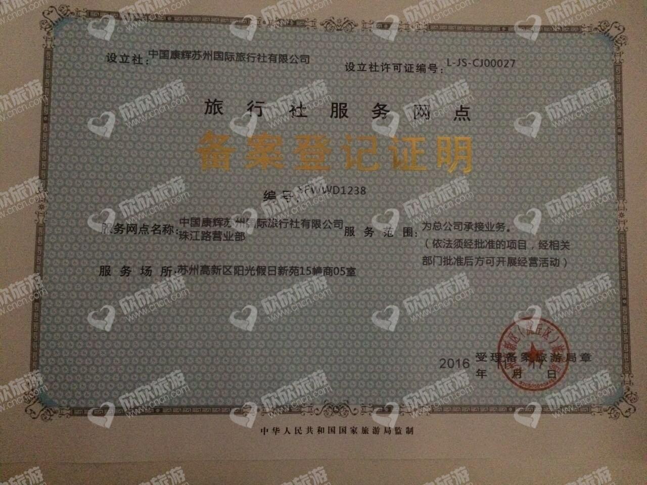 中国康辉苏州国际旅行社有限公司珠江路营业部经营许可证