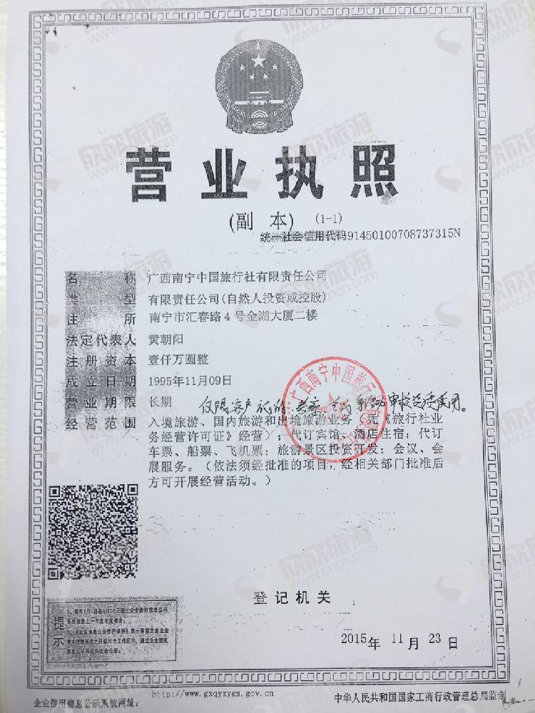 广西南宁中国旅行社有限责任公司营业执照
