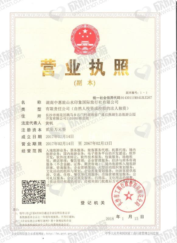 湖南中惠旅山水印象国际旅行社有限公司营业执照