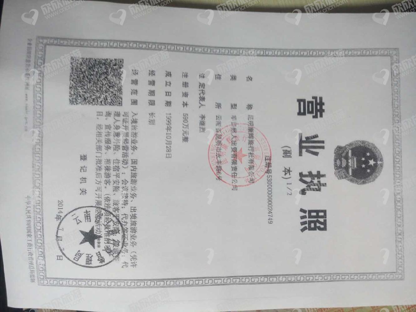 昆明康辉旅行社有限公司营业执照
