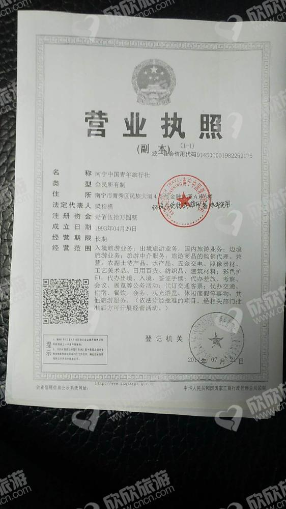 南宁中国青年旅行社营业执照