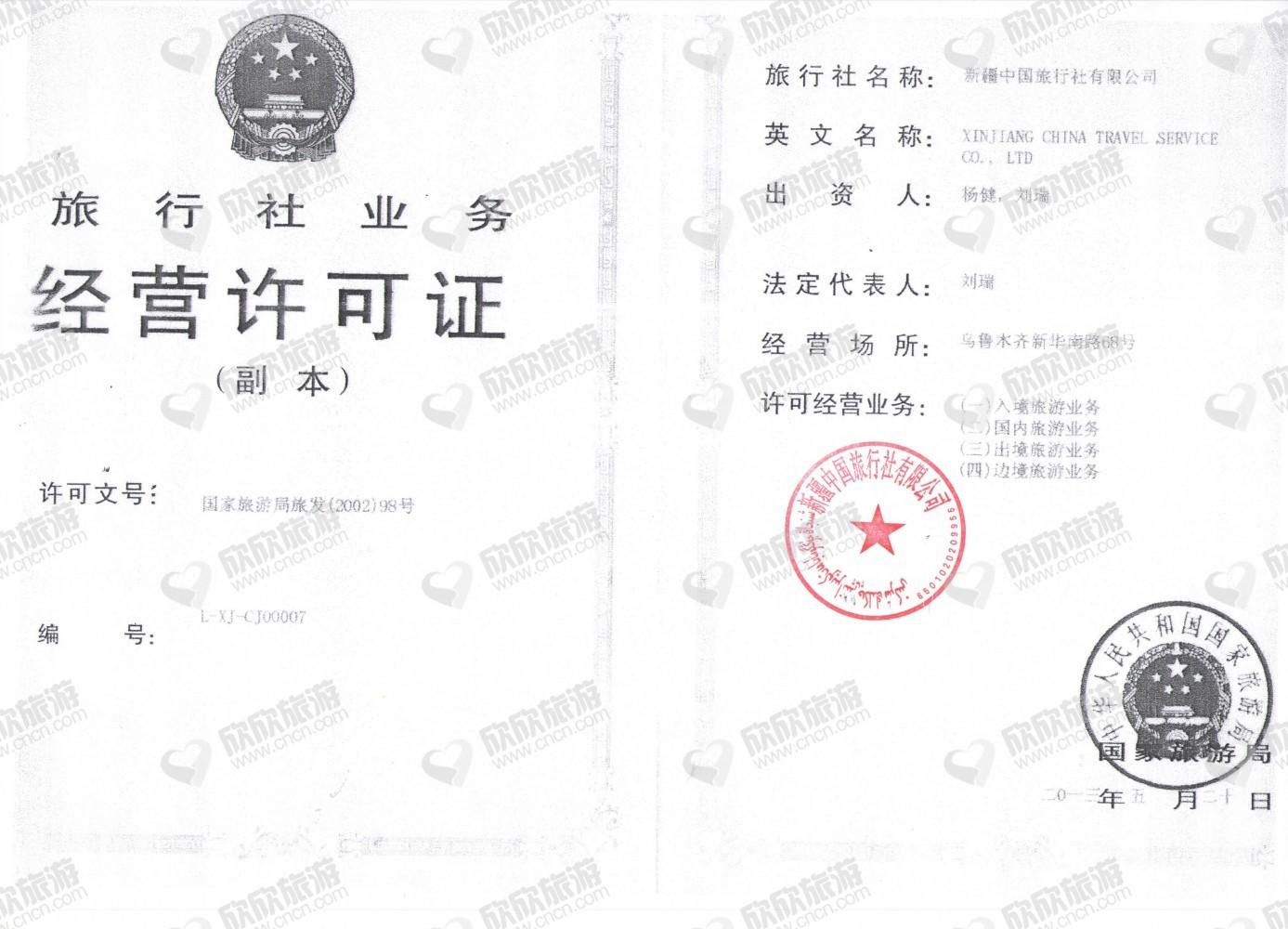 新疆中国旅行社有限公司经营许可证