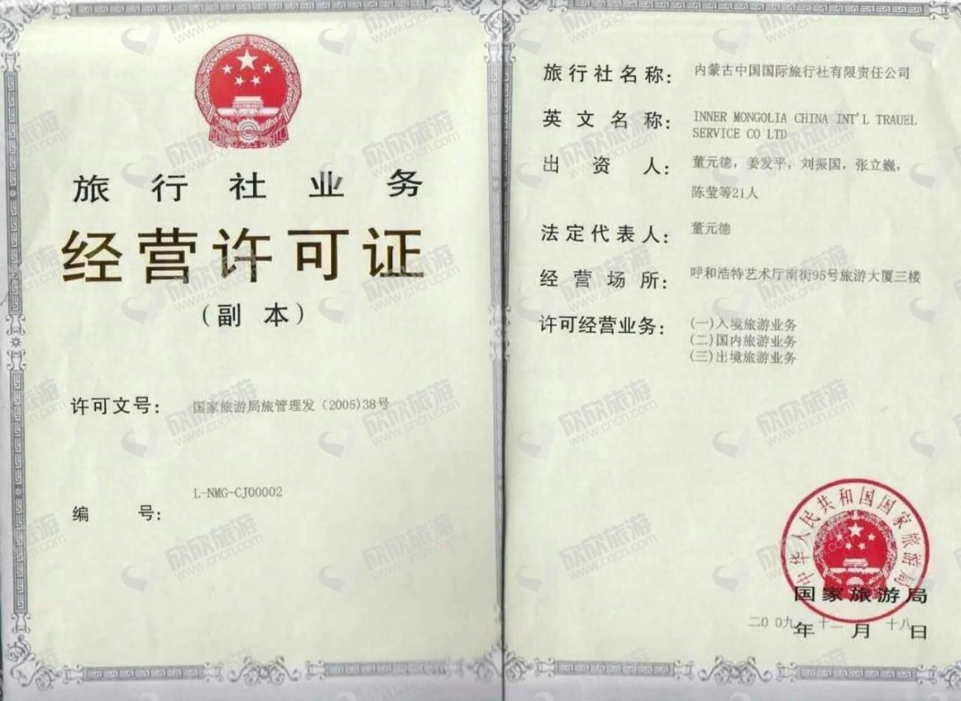 内蒙古中国国际旅行社有限责任公司经营许可证