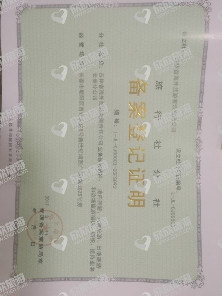 吉林省海外旅游有限责任公司长春分公司经营许可证
