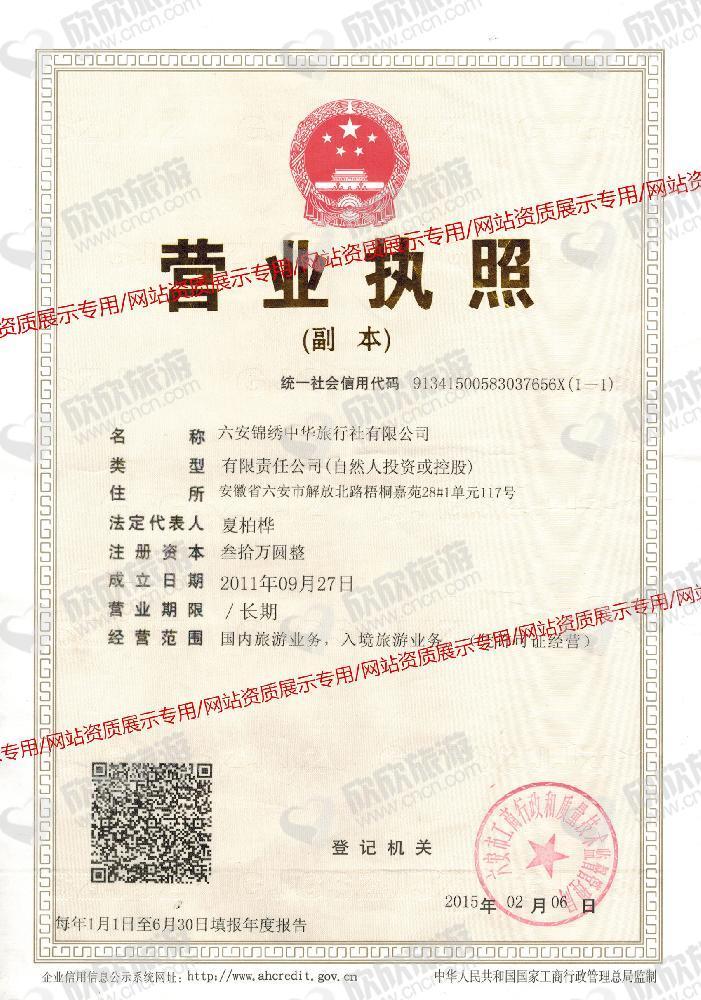 锦绣中华旅行社有限公司营业执照