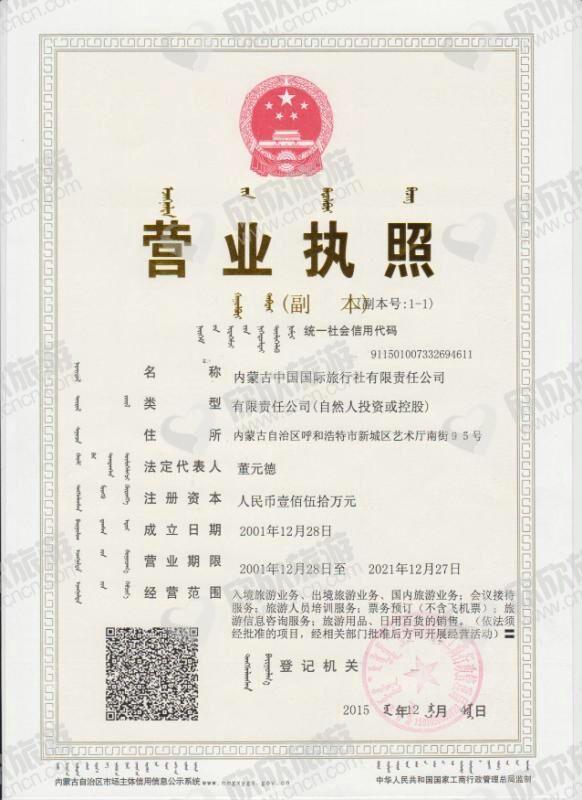 内蒙古中国国际旅行社有限责任公司营业执照