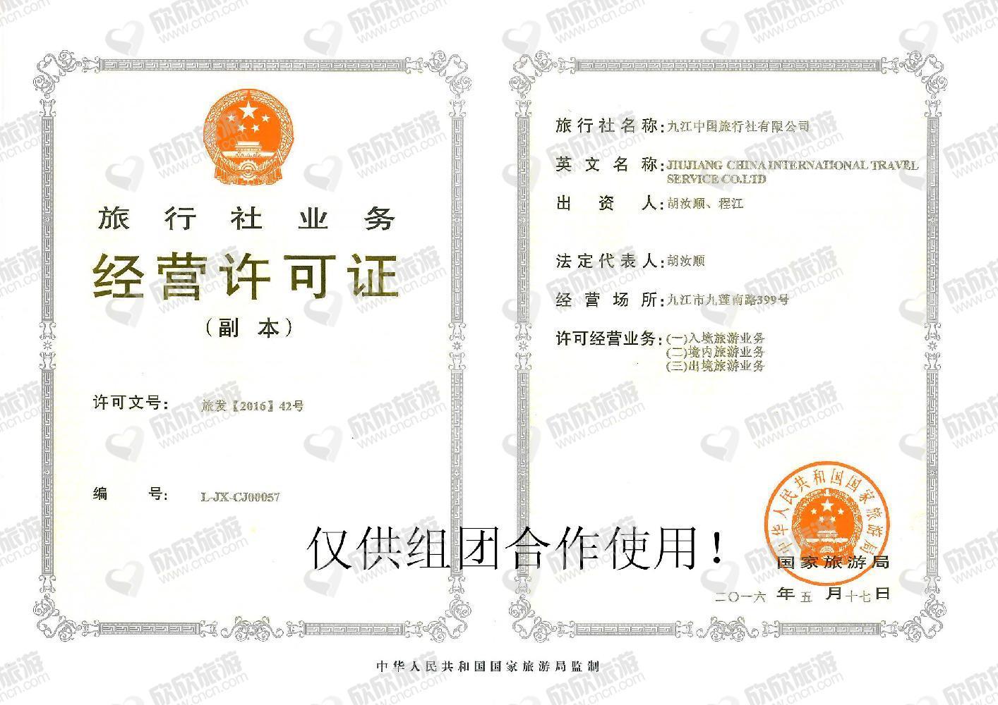 九江中国旅行社有限公司经营许可证