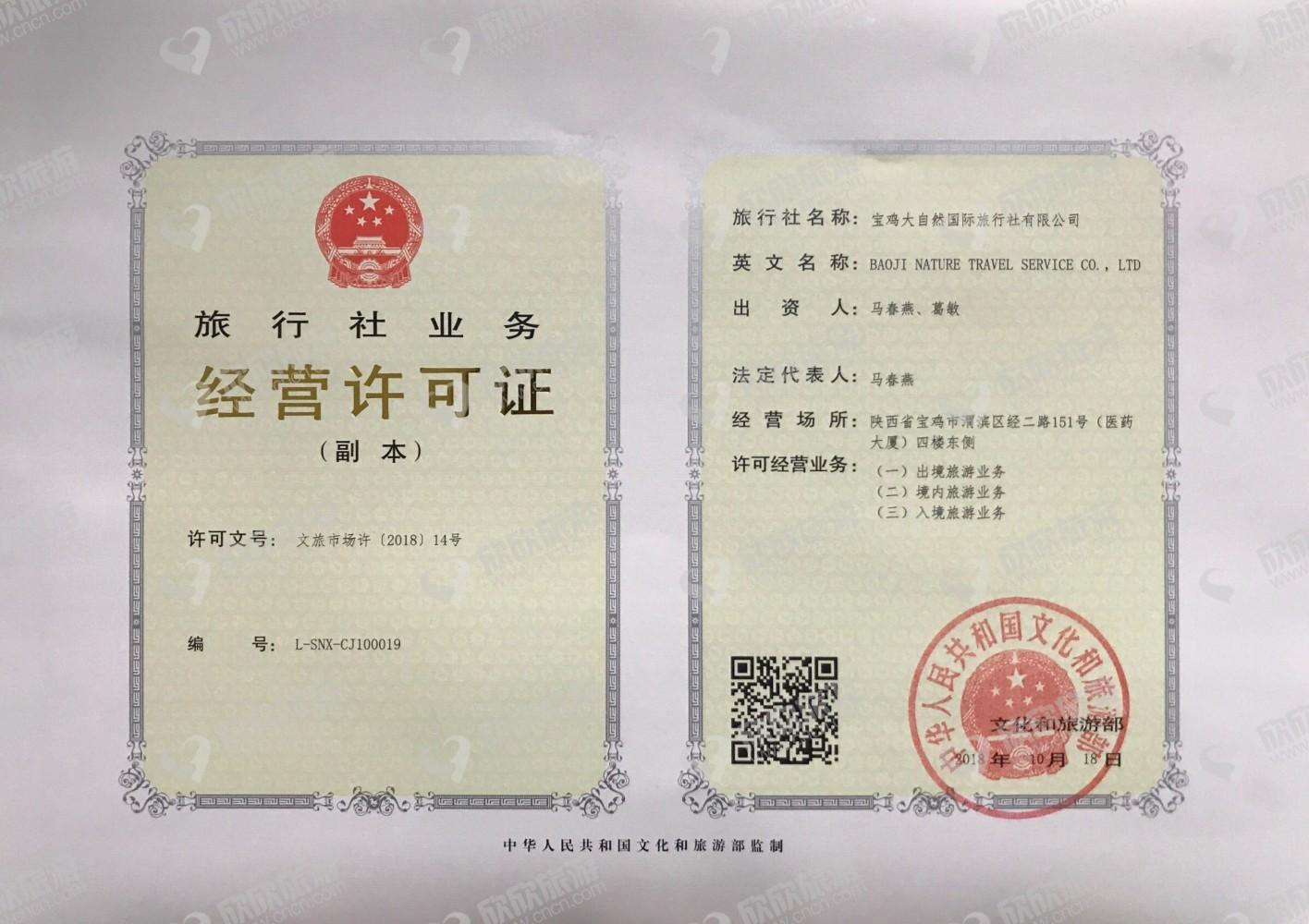 宝鸡大自然国际旅行社有限公司经营许可证