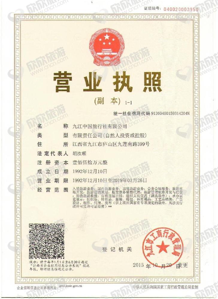 九江中国旅行社有限公司营业执照