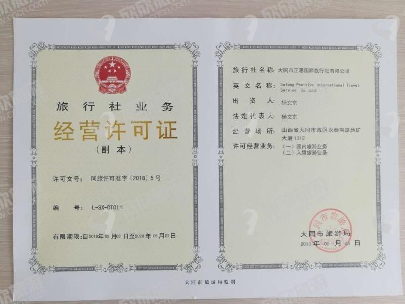 大同市正思国际旅行社有限公司经营许可证