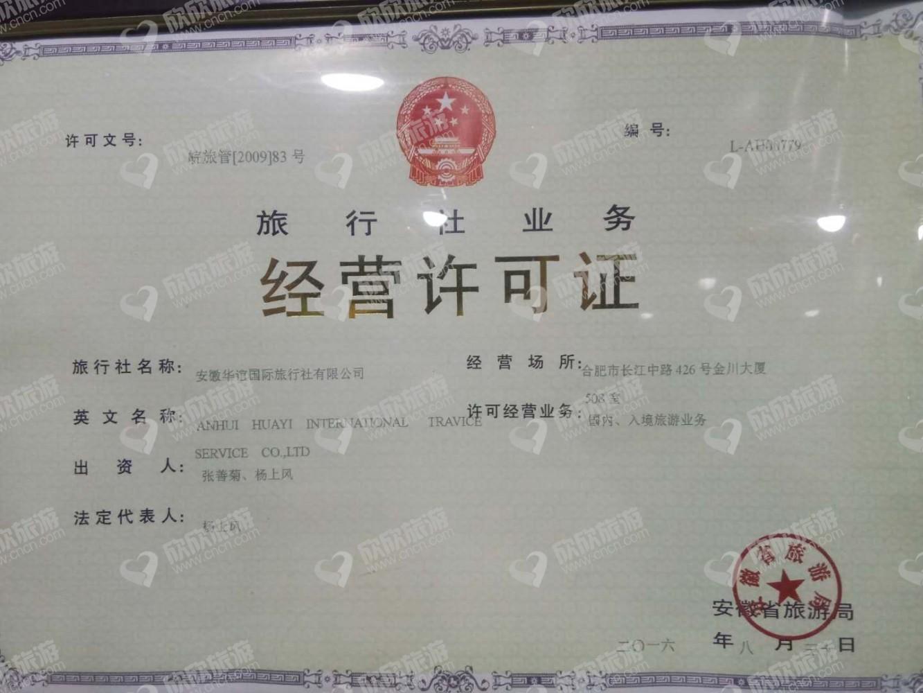 安徽华谊国际旅行社有限公司经营许可证