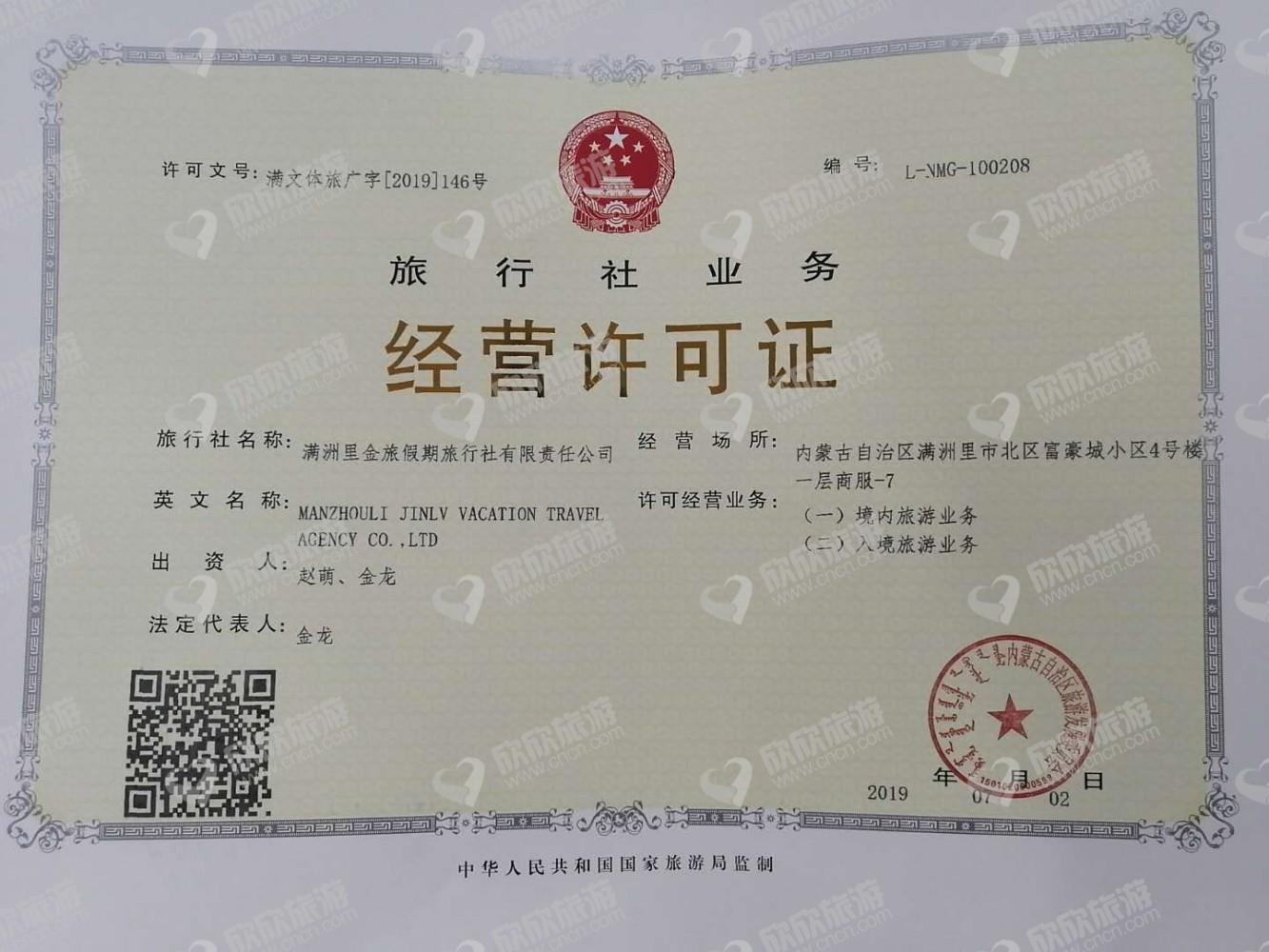 满洲里金旅假期旅行社有限责任公司经营许可证