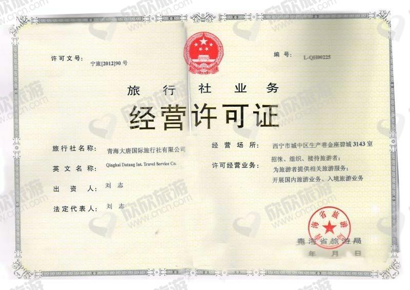 青海大唐国际旅行社有限公司经营许可证