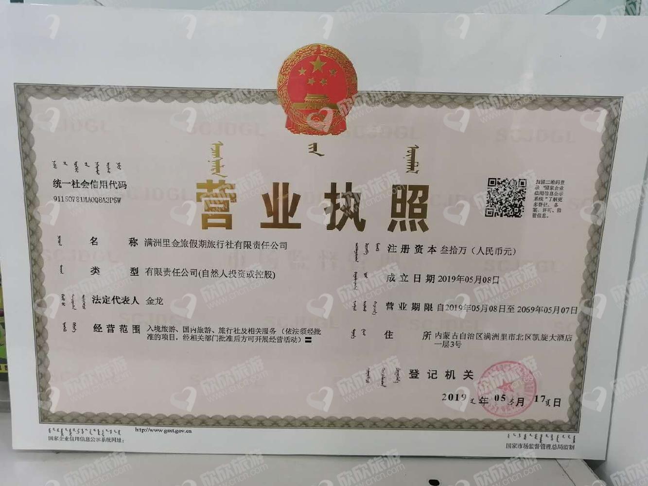 满洲里金旅假期旅行社有限责任公司营业执照