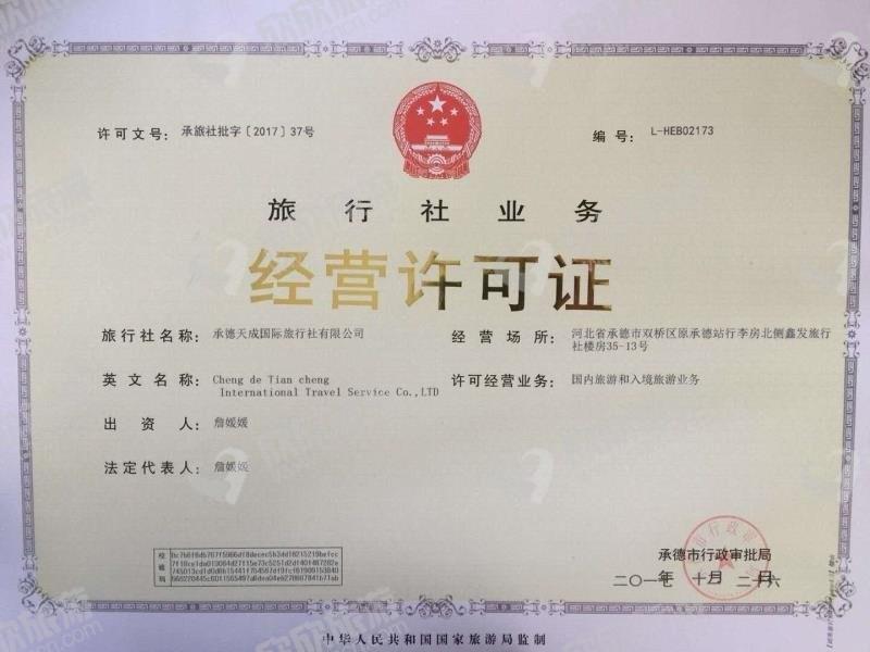 承德天成国际旅行社有限公司经营许可证
