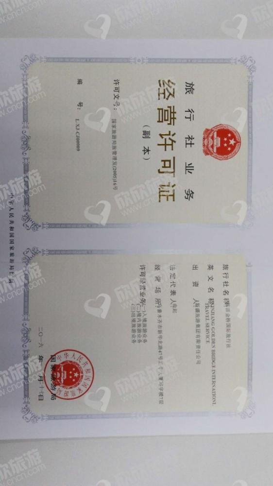 新疆金桥国际旅行社经营许可证