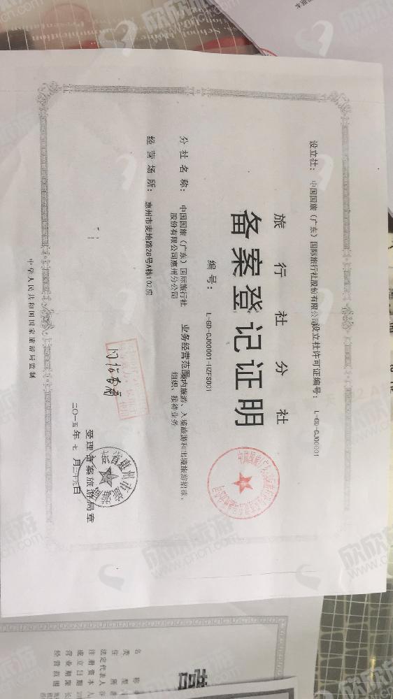 中国国旅广东惠州国际旅行社有限公司麦地南门市部经营许可证