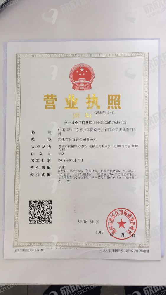 中国国旅广东惠州国际旅行社有限公司麦地南门市部营业执照
