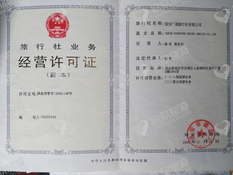 延安广通旅行社有限公司经营许可证