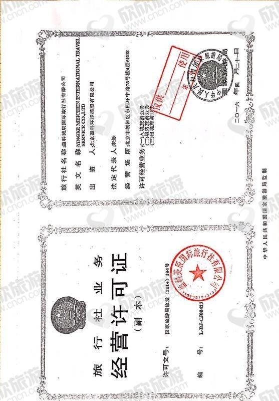 盈科美辰国际旅行社有限公司杭州中河大厦营业部经营许可证