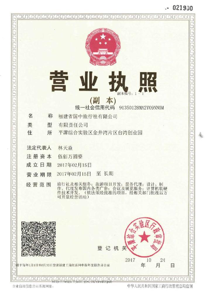 福建省国中旅行社有限公司经营许可证