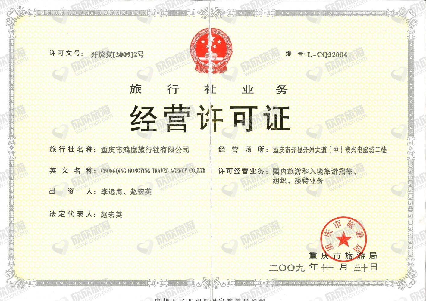 重庆鸿鹰国际旅行社有限公司经营许可证