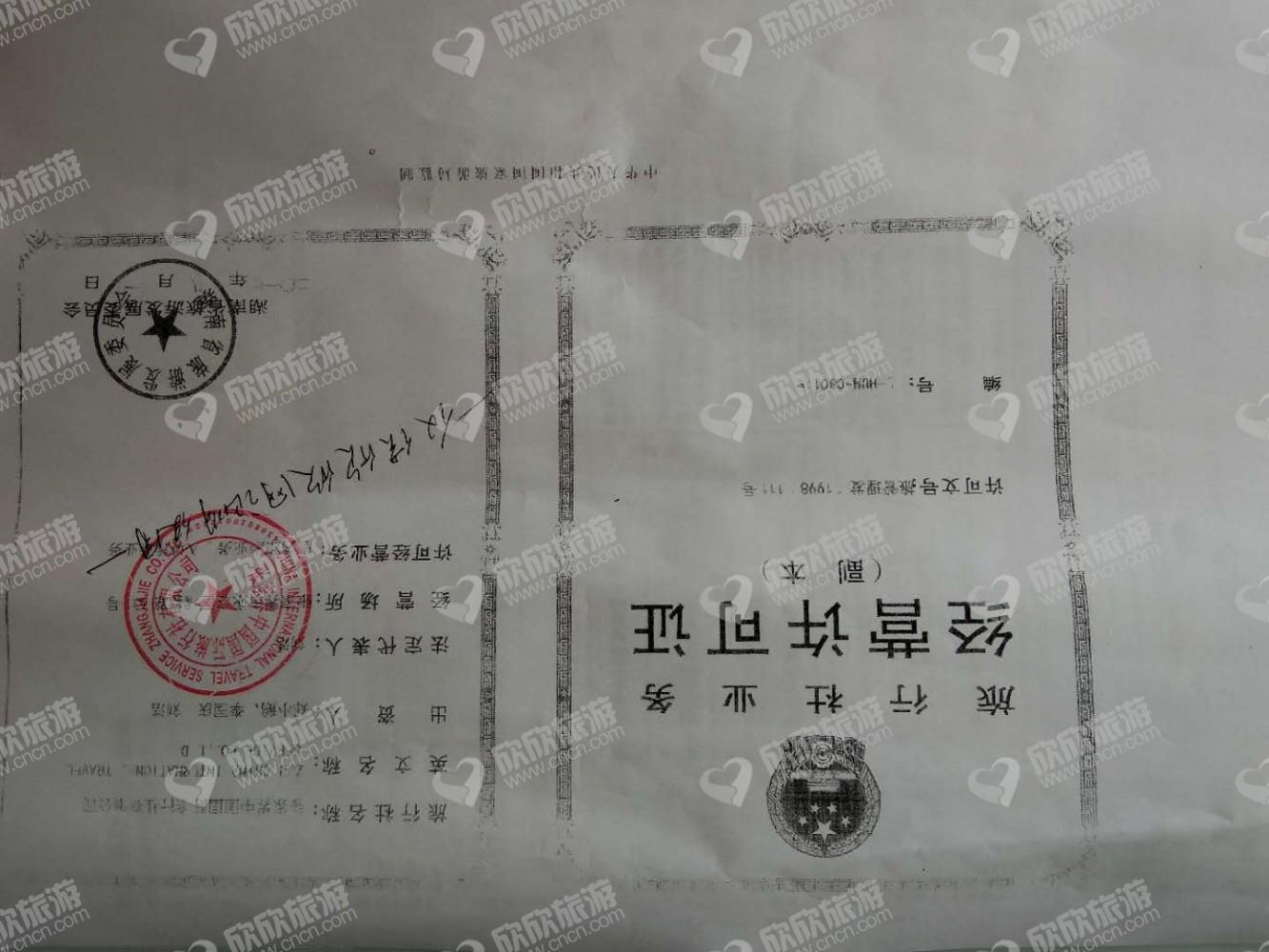 张家界中国国际旅行社有限公司经营许可证