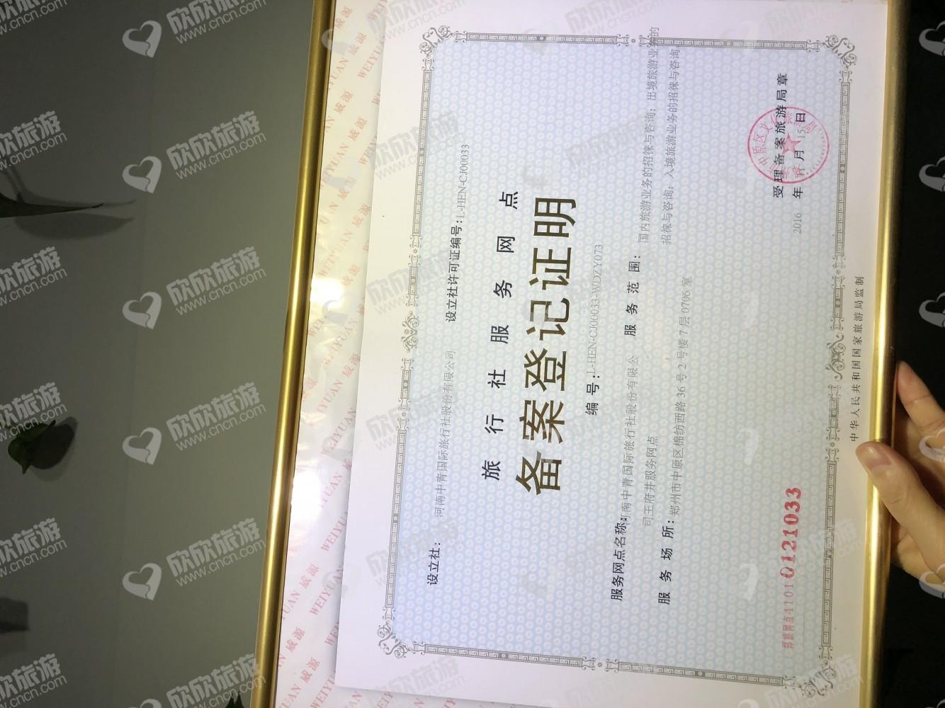 河南中青国际旅行社股份有限公司王府井服务网点经营许可证