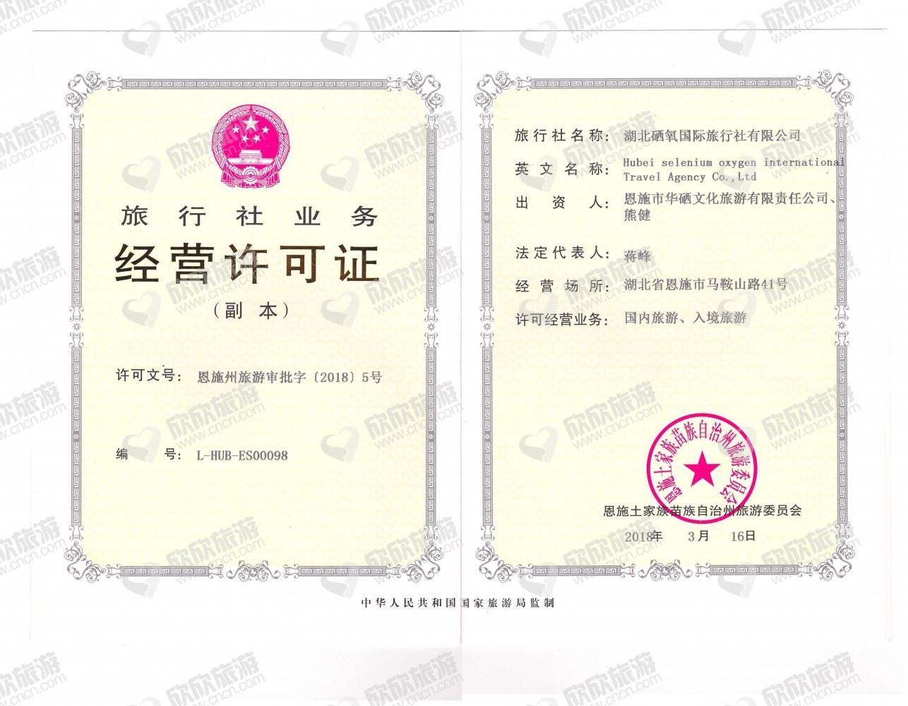 湖北硒氧国际旅行社有限公司经营许可证