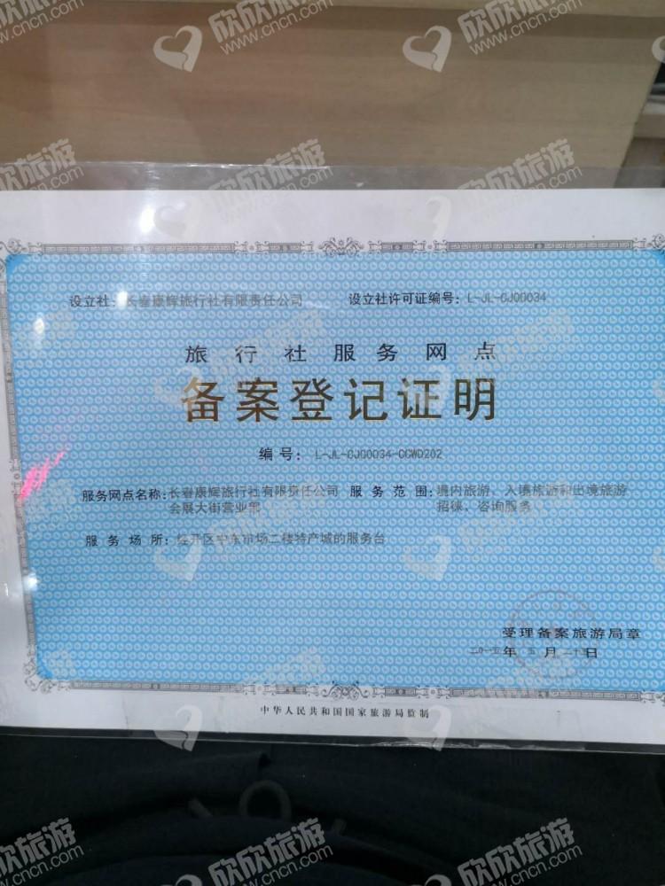 长春康辉旅行社有限责任公司会展大街营业部经营许可证