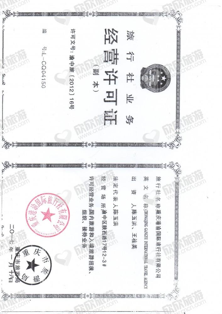 重庆港渝国际旅行社有限公司经营许可证