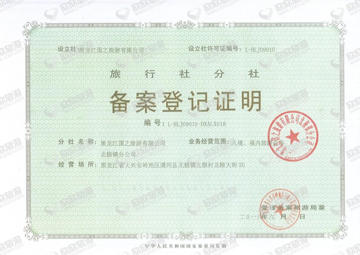 黑龙江国之旅游有限公司北极镇分公司经营许可证