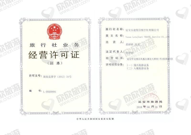延安乐途假日旅行社有限公司经营许可证