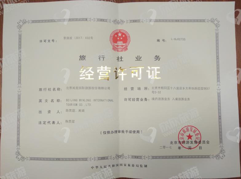 北京闽龙国际旅游股份有限公司经营许可证