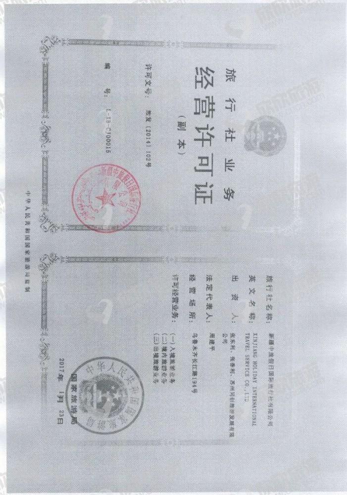 新疆中旅假日国际旅行社有限公司经营许可证