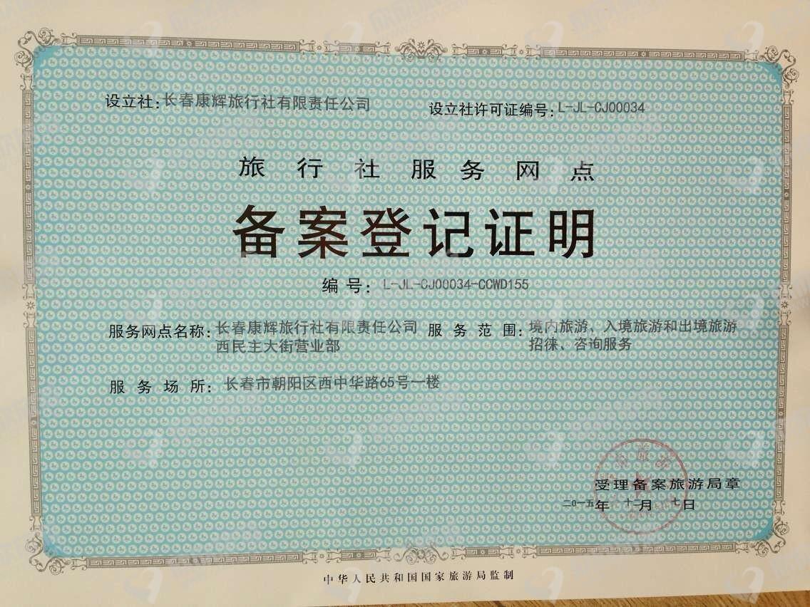 长春康辉旅行社有限责任公司西民主大街营业部经营许可证