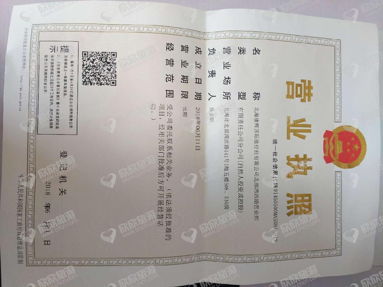 北海康辉国际旅行社有限公司北部湾西路营业部营业执照