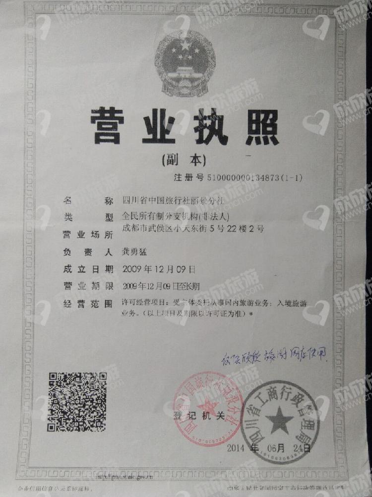 四川省中国旅行社丽景分社营业执照