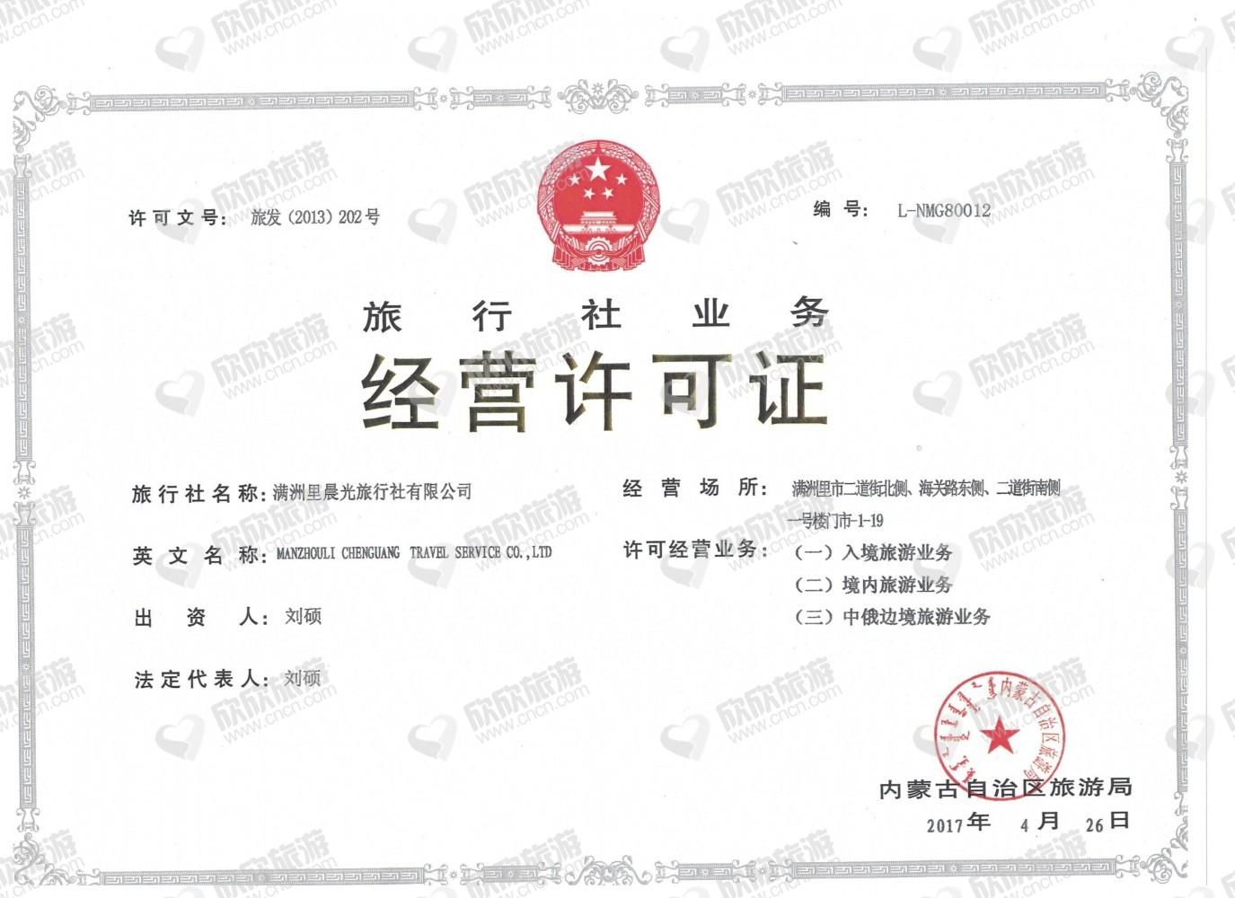 满洲里晨光旅行社有限公司经营许可证