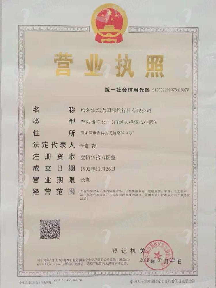 哈尔滨观光国际旅行社有限公司营业执照