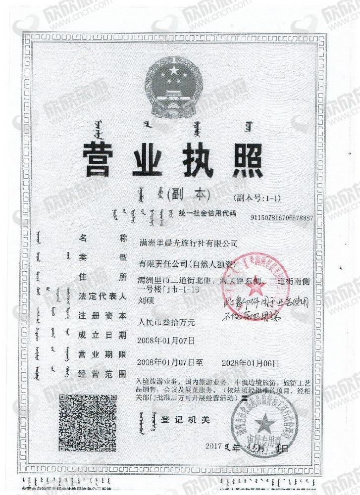 满洲里晨光旅行社有限公司营业执照