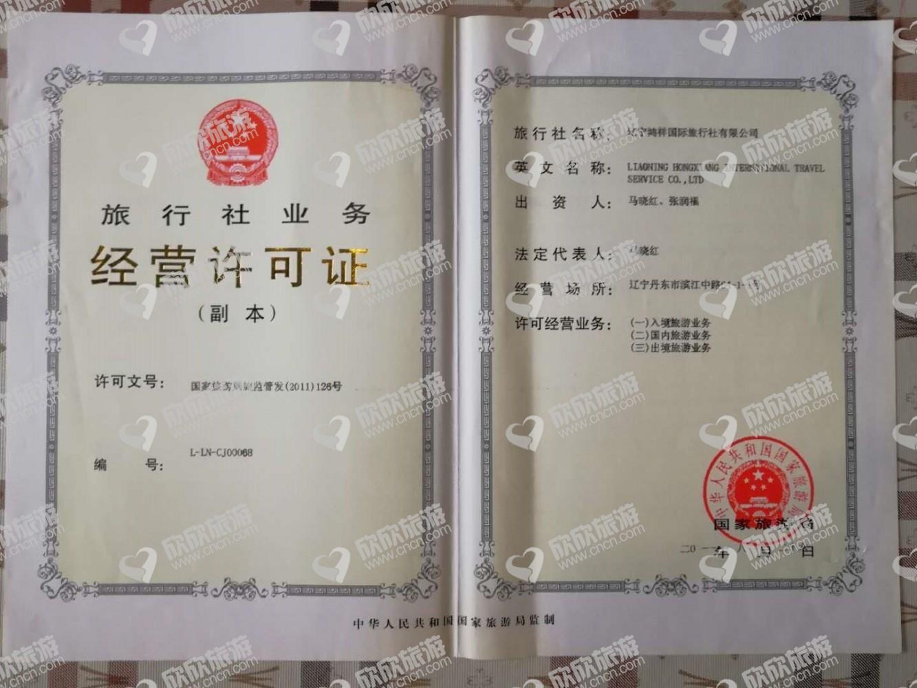 辽宁鸿祥国际旅行社有限公司经营许可证