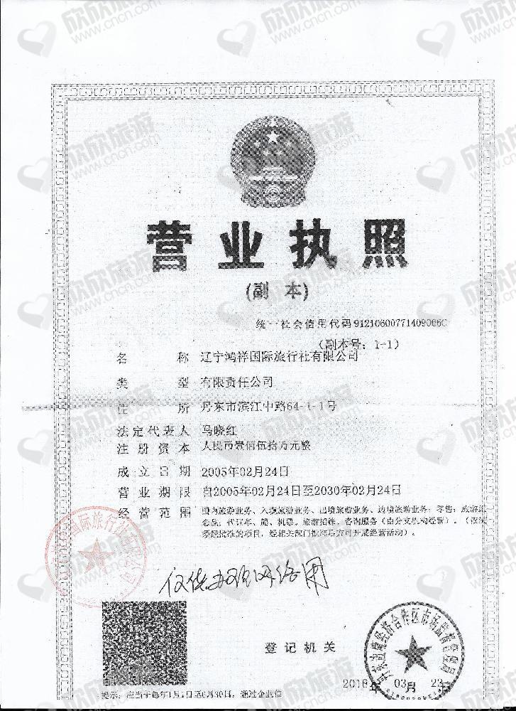 辽宁鸿祥国际旅行社有限公司营业执照