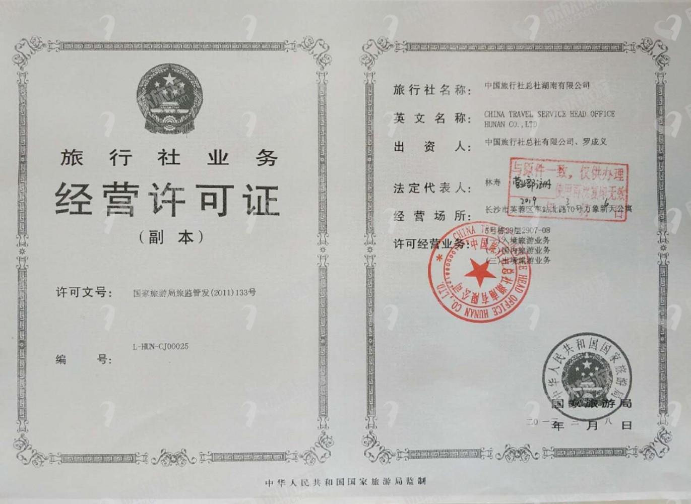中国旅行社总社湖南有限公司衡阳市立新路服务网点经营许可证