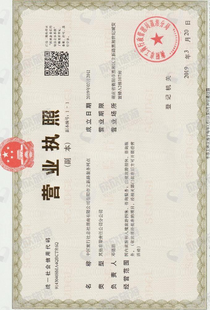 中国旅行社总社湖南有限公司衡阳市立新路服务网点营业执照