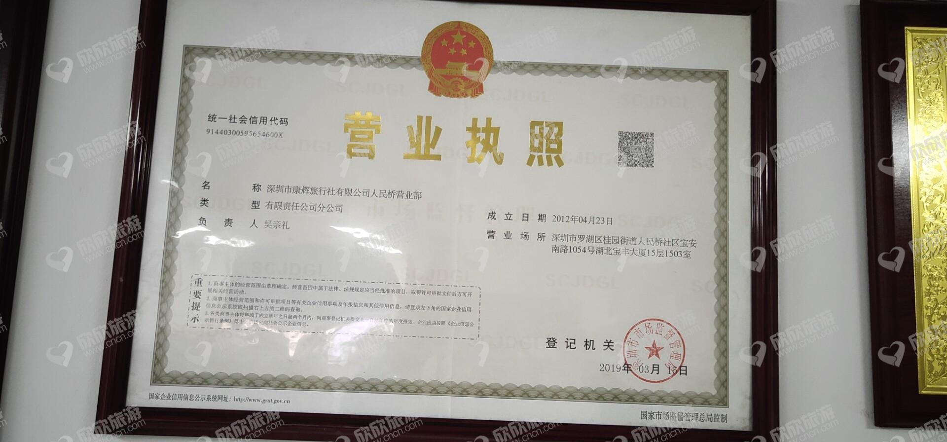 深圳市康辉旅行社有限公司人民桥营业部营业执照